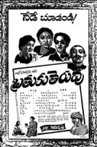 Brathuku_Theruvu_wiki