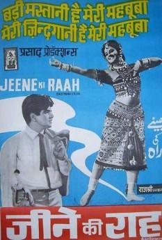 jeene_ki_raah_bollywoodmdb_poster