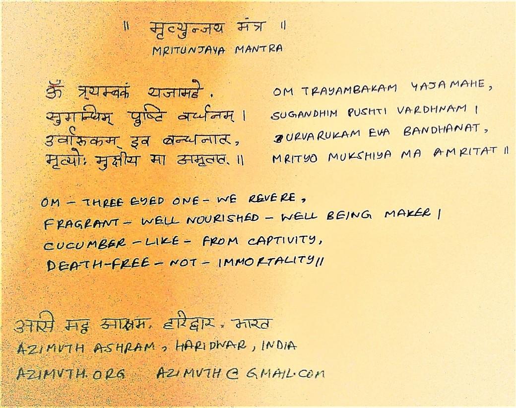 Mritunjaya_Mantra_AZIMVTH - edited