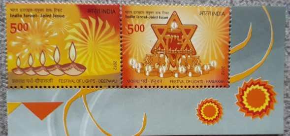 Deepavali - Hanukkah - Festival of Lights - India - Israel Joint Issue Postage Stamps 2012