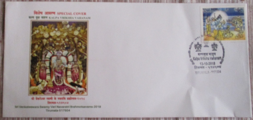 Rama Blessing Squirrel Who Is Helping in Building A Bridge - Ramayana First Day Cover 2017