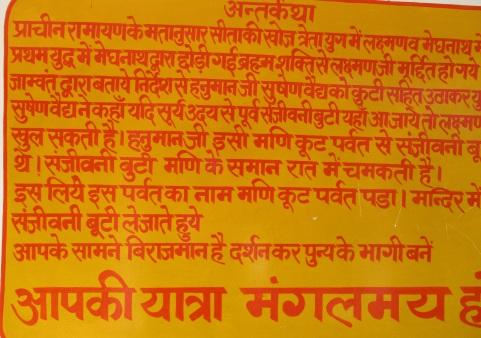 Sanjeevani Booti Mani Kut Parvat Rishikesh Haridwar Ramayana