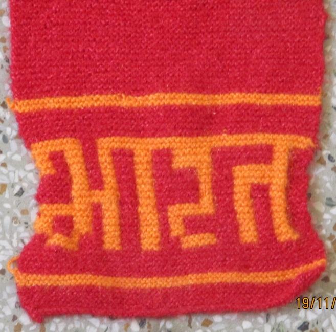 Knitting - Sanskrit