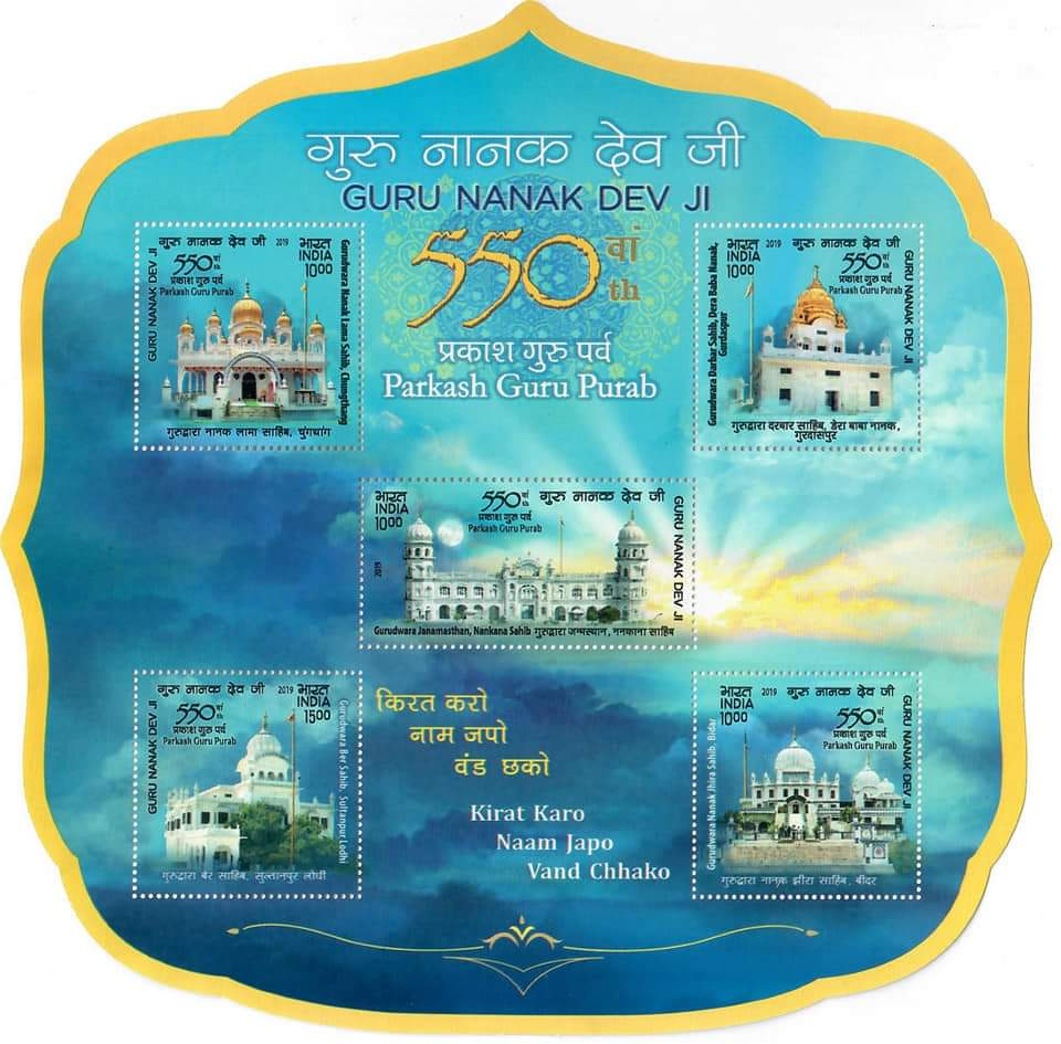 Philately - Sikh - New Stamps - Kartik Purnima