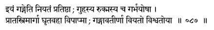 Mahabharata_Ganga_Prashansanam_13-27-87