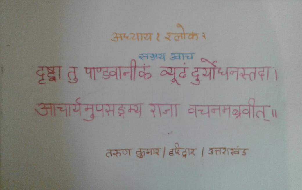 Bhagvadgita-1.2-Tarun-Kumar