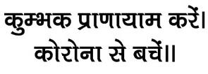 AZIMVTH Ashram - Kumbhak COVID Slogan - Hindi